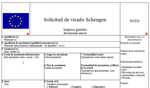 Бланк анкеты для визы в испанию word