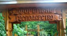 Форелевое хозяйство в Крымском природном заповеднике